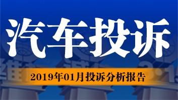 """""""315汽车投诉"""" 2019年01月投诉分析报告"""
