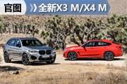这两台SUV有点狠 全新X3 M/X4 M官图解析
