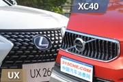 追求品味选谁好?雷克萨斯UX对比XC40