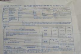 北京新能源电动汽车突然断电