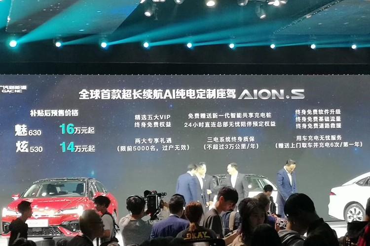 广汽新能源Aion S补贴后预售14万起