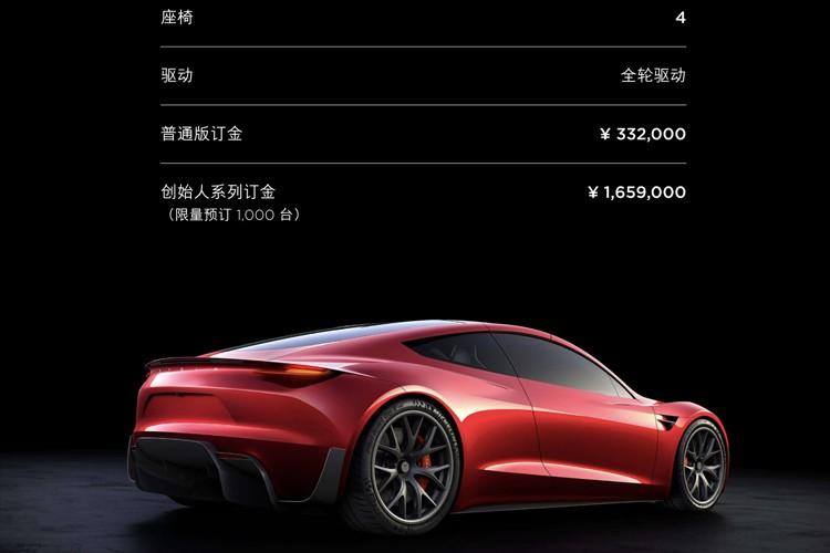 电动跑车 特斯拉Roadster预售33.20万起