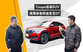 Coupe运动SUV 视频体验柯迪亚克GT