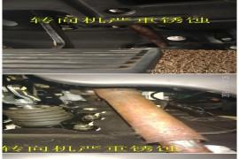 比亚迪更换配件存全面锈蚀质量缺陷且质保期不合规维修水平差。(附带历史修车情况介绍)