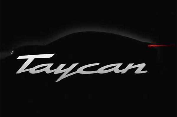 将在9月全球首发 保时捷Taycan最新消息