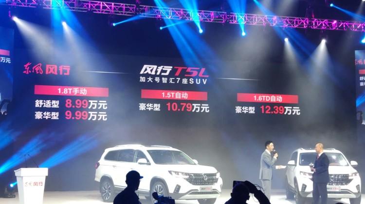 加大号智汇7座SUV 东风风行T5L正式上市