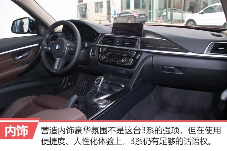 寻宝走进莆田新闻里就出现了这一代3系正式停产的消息