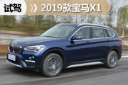 豪华紧凑SUV的标杆 试驾华晨宝马X1 2.0T
