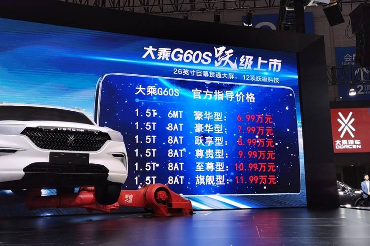 2019上海车展:大乘G60S售6.99万元起