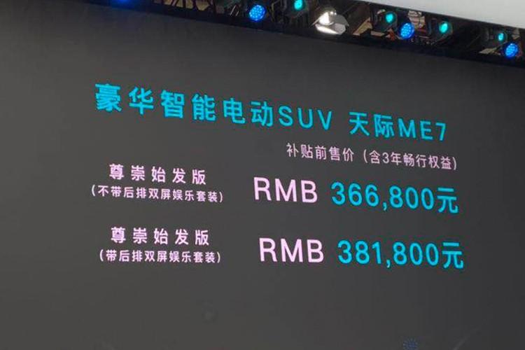 2019上海车展:天际ME7售36.68万元起