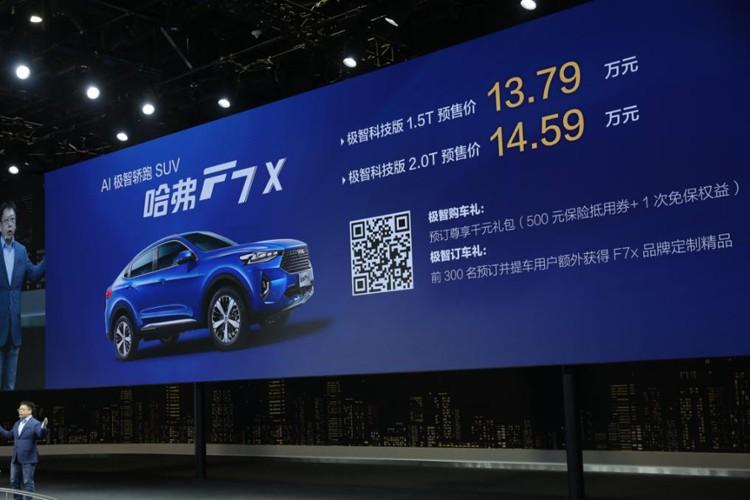 上海车展:哈弗F7x新车型预售13.79万起