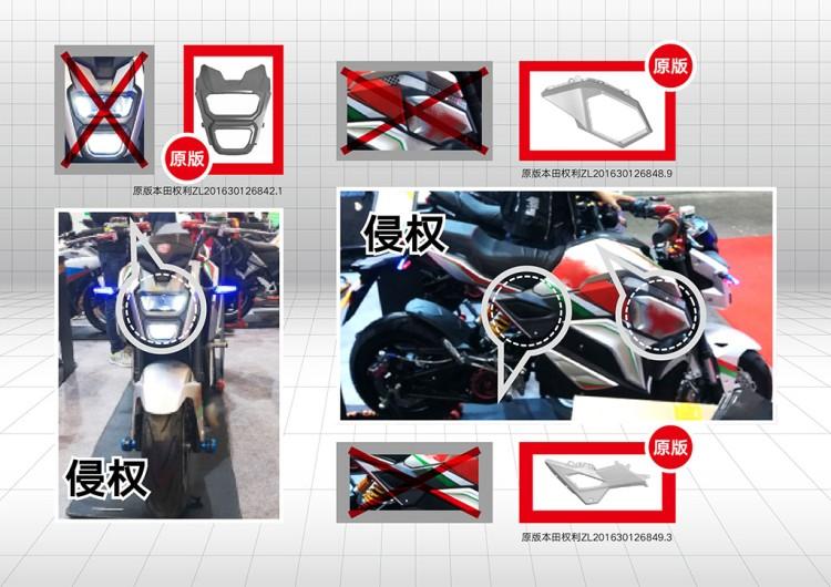 摩托车零部件外观与本田专利近似被判侵权