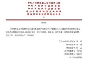 双积分政策正式发布:宽限一年 考核范围扩大