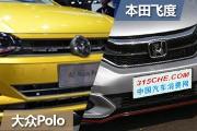 誰是小型車的標桿?全新Polo對比飛度