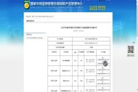 去年5月江铃汽车股份有限公司召回部分江铃福特新世代全顺汽车曲轴位置传感器
