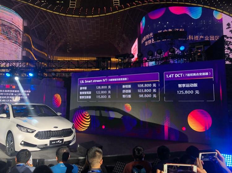 售价9.88-12.88万元  全新一代起亚K3上市