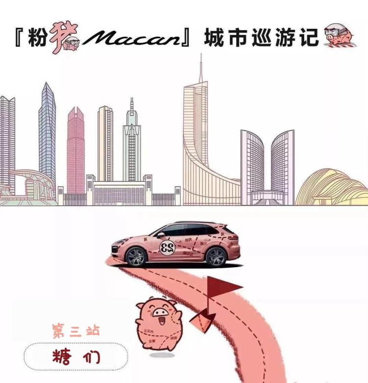 """保时捷粉猪Macan巡游记 520浪漫集结地""""糖们甜品屋"""""""