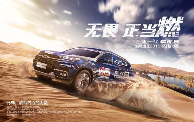 无畏正当燃  全新一代瑞虎8即将出征2019中国环塔(国际)拉力赛