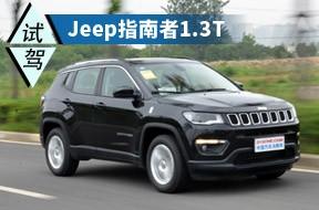 动力提升明显 试驾体验Jeep指南者1.3T