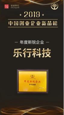 """乐行科技荣获中国创业企业新苗榜""""年度新锐企业"""""""