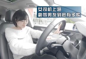 女司机上路,副驾男友到底有多慌