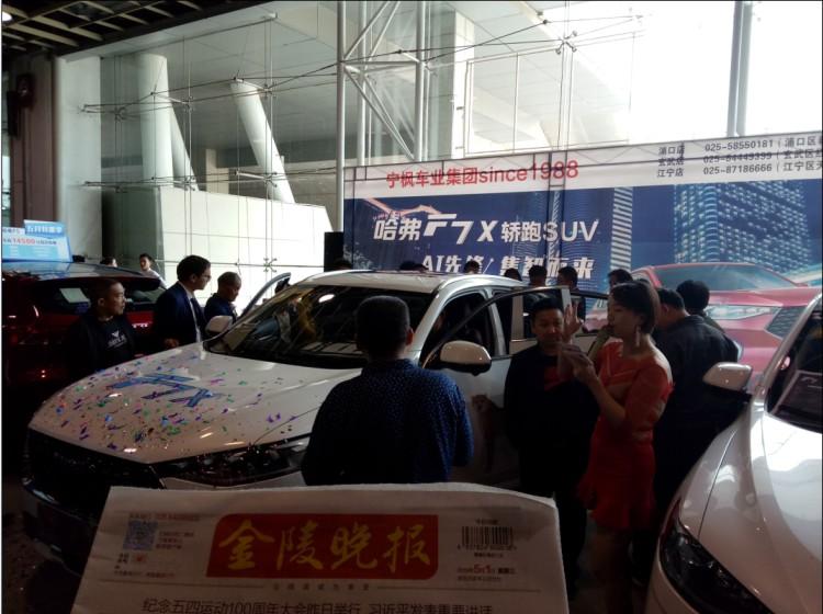 冠军哈弗 哈弗F7x上市闪耀南京