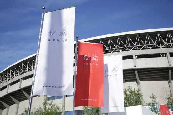 红旗HS5跨界体育营销,释放品牌向上动能