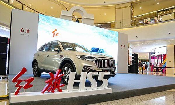 当红不让,首款豪华B级SUV红旗HS5正式上市!