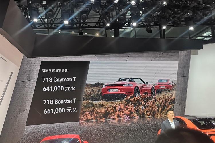 售64.1-66.1万元 保时捷718 T国内上市