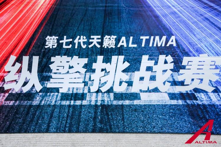 动静驭变 天籁VC-TURBO纵擎挑战赛燃擎上海