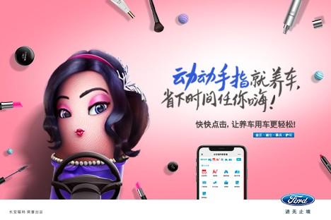 長安福特微客服平臺&nbsp超強功能大探秘