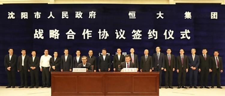 继广州后 恒大与沈阳签新能源投资协议