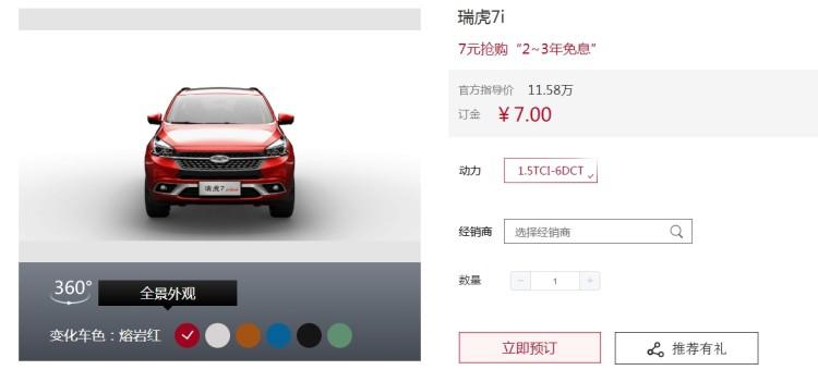 线上卖/线下提 瑞虎7i电商版售11.58万元