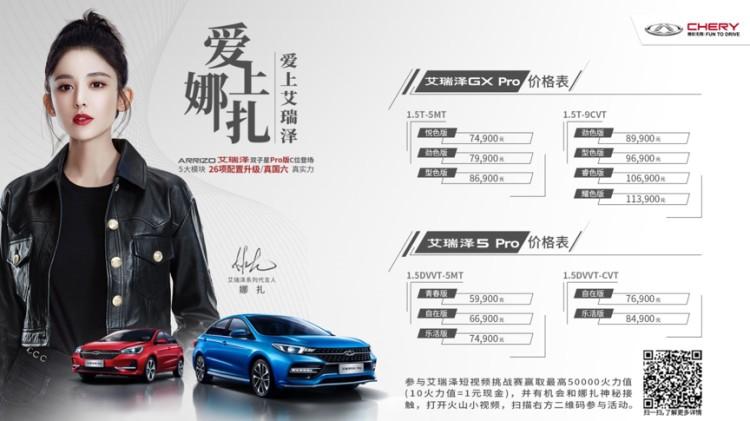 全系国六排放 艾瑞泽双子星Pro版售5.59万起