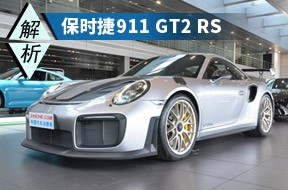 最贵的911 实拍解析保时捷911 GT2 RS