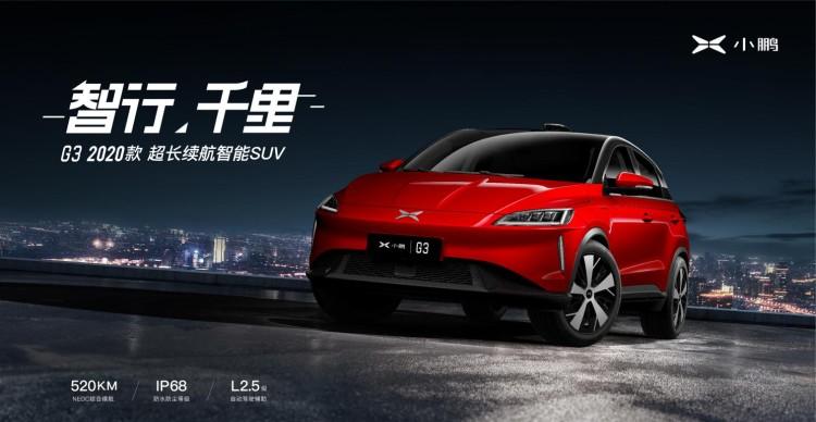 售14.38-19.68万 2020款小鹏G3正式上市