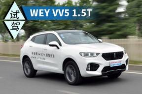 更适合家用了 试驾体验WEY VV5 1.5T