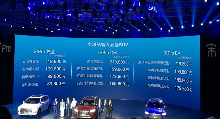 全面升级的大五座SUV  宋Pro售8.98万元起
