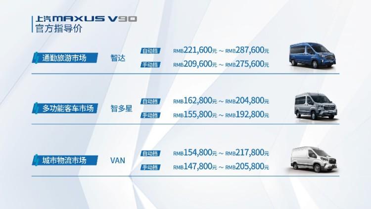 售14.78-28.76万 上汽大通V90正式上市