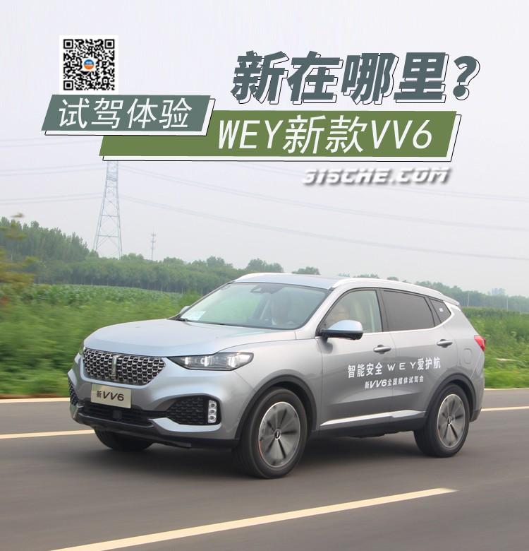 新在哪里?试驾体验WEY新款VV6