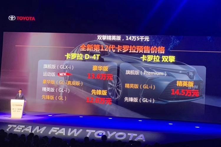 预售12万起 新一代丰田卡罗拉8月上市