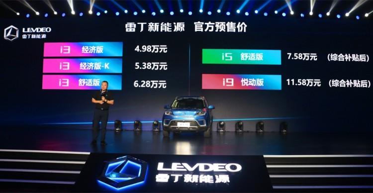 仅需4.98万起 雷丁汽车三款车型开启预售