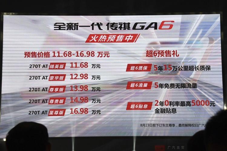 8月下旬上市 新传祺GA6预售11.68万起