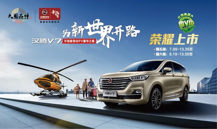 售7.99-13.59万 汉腾V7家用MPV正式上市