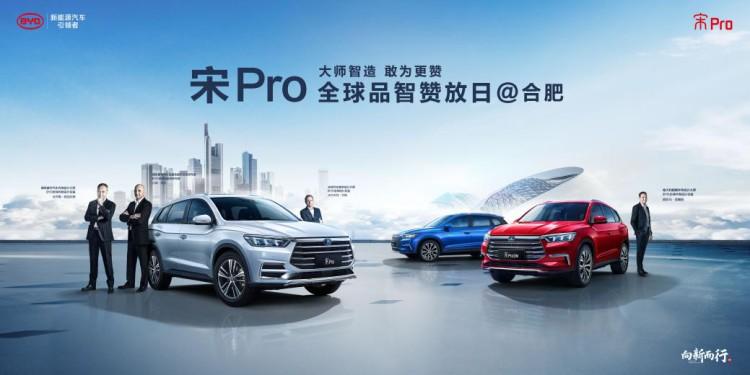 全新宋Pro安徽合肥亮相:品智大师工艺 赞放强大中国车