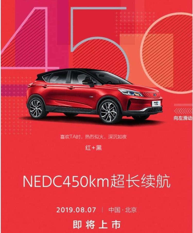 综合续航450公里 帝豪GSe新车款8月7日上市