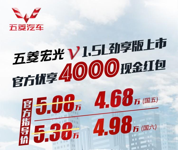 售价5.08-5.38万 五菱宏光V劲享版上市