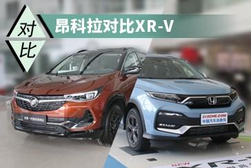 热门合资小型SUV之战 昂科拉对比XR-V