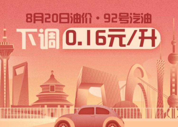 8月20日24时:92号汽油下调0.16元/升