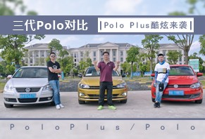 三代Polo对比,你以为就是加个Plus这么简单?